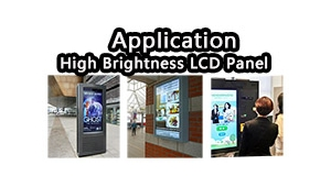How To Choose The Right High Brightness LCD Panel?